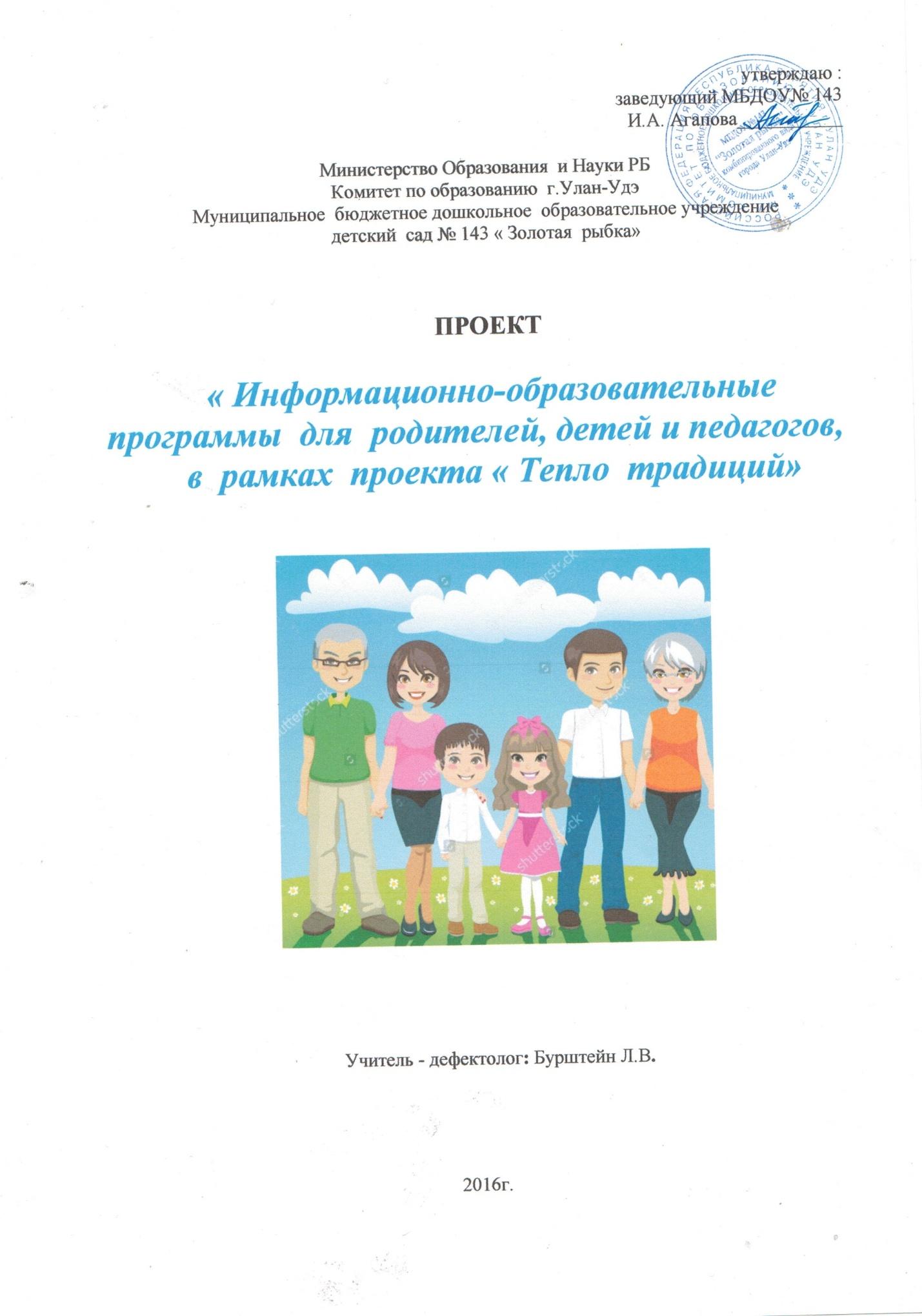 Девушка модель форм работы педагогов доу с родителями в полезная девушка модель курсовая работа