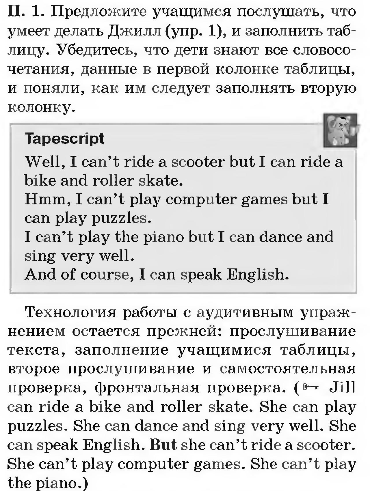 План-конспект урока по русскому языку повторение темы лексика 2 класс фгос