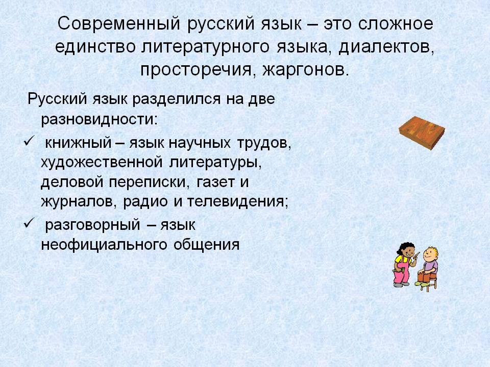 Работа По Современному Русскому Языку Скачать Бесплатно Курсовая Работа По Современному Русскому Языку Скачать Бесплатно