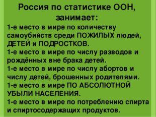 Россия по статистике ООН, занимает: 1-е место в мире по продаже крепкого алко