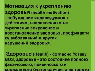Здоровый образ жизни (Healthylifestyle) -такие привычки, поведение, социал