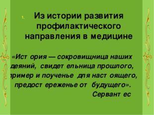 Великий Гиппократ говорил: «...не только сам врач должен употреблять в дело в