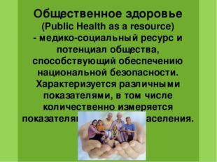 Общественное здравоохранение (PublicHealthasasystem) -система научных и