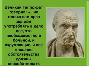 В «Салернском кодексе здоровья» (XIV в.), одна из заповедей гласит: «Если вра