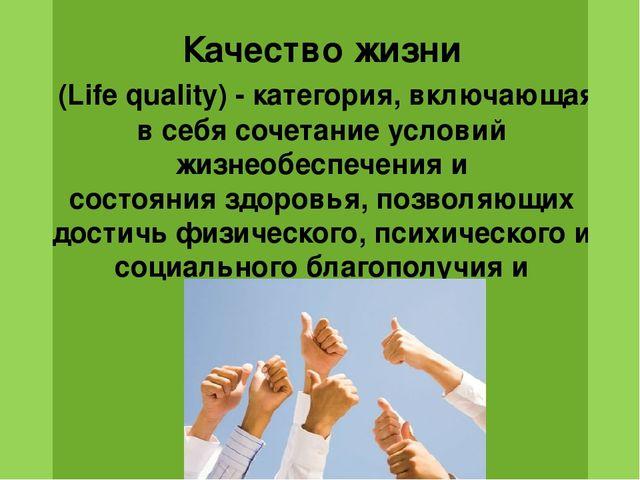Навыки укрепления доровья (син.валеологические, гигиенические) (healthskil...