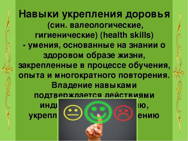 Обучение здоровью (син.гигиеническое воспитание и обучение) (Healtheducati...