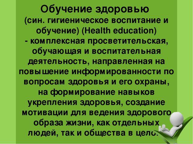 Общественное здоровье (PublicHealthasaresource) -медико-социальный ресур...