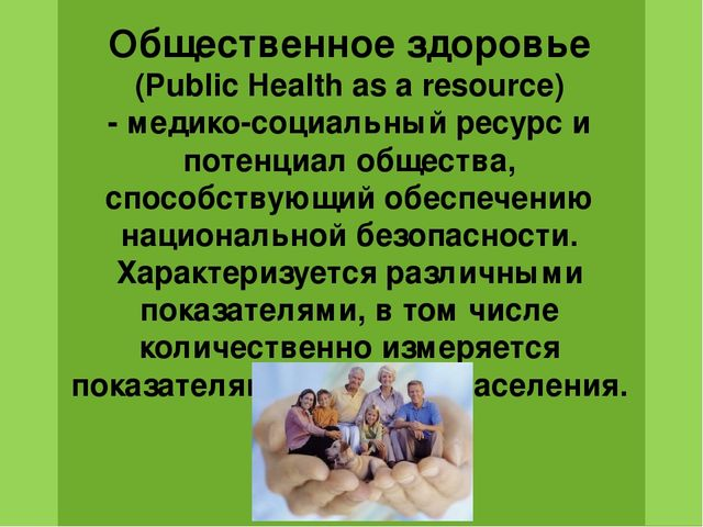 Общественное здравоохранение (PublicHealthasasystem) -система научных и...