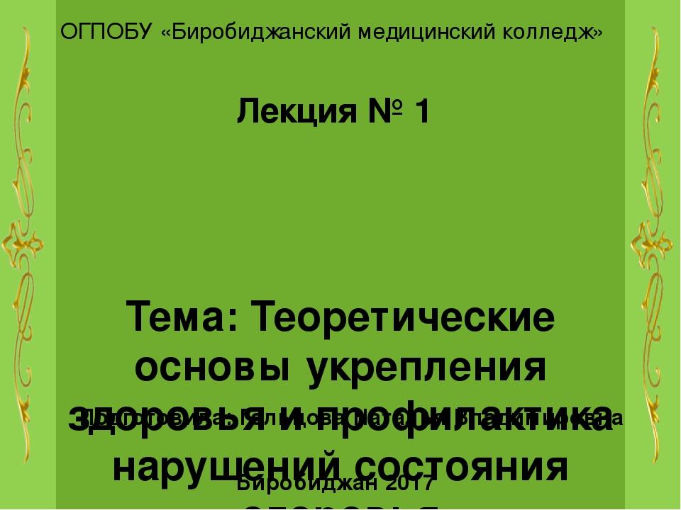 Из истории развития профилактического направления в медицине  «История — сок...