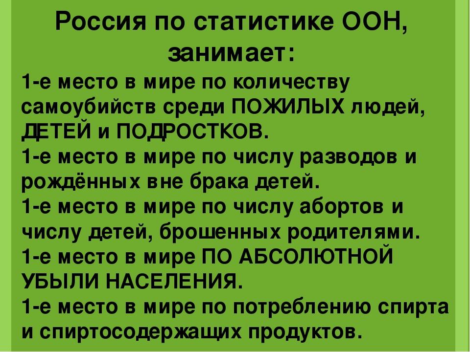 Россия по статистике ООН, занимает: 1-е место в мире по продаже крепкого алко...
