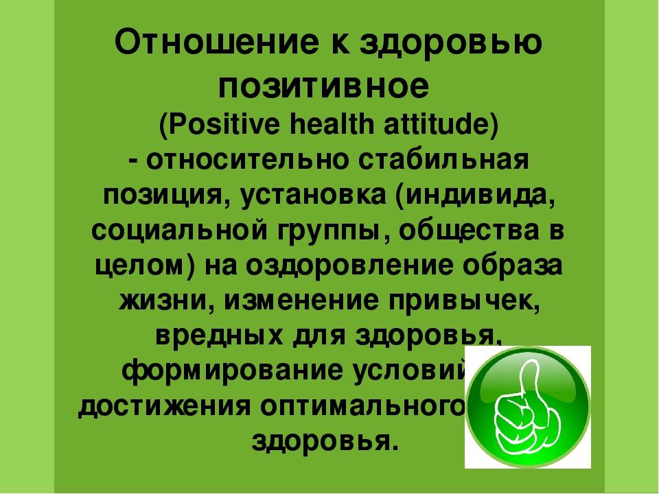 Охрана здоровья (син.защита здоровья) (Healthprotection) -совокупность ме...
