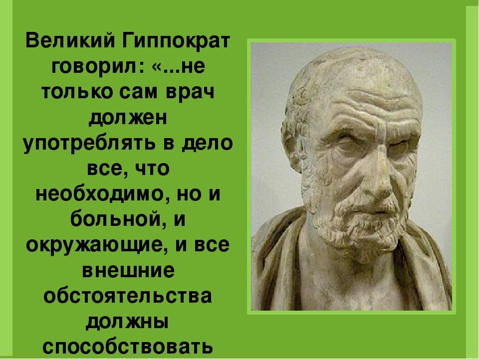 В «Салернском кодексе здоровья» (XIV в.), одна из заповедей гласит: «Если вра...