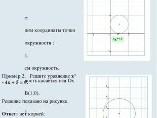 Рассмотрим примеры решения квадратных уравнений описанным способом.  Прим