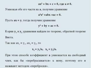 Решение квадратных уравнений методом «переброски». Рассмотрим квадратное ура