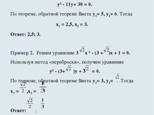 Пример 1. Решим уравнение 2х² - 11х + 15 = 0. «Перебросим» коэффициент к своб