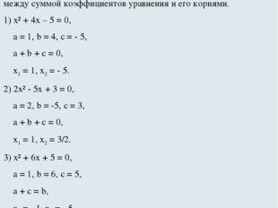 Решение квадратных уравнений, используя свойства коэффициентов. Рассмотрим ре
