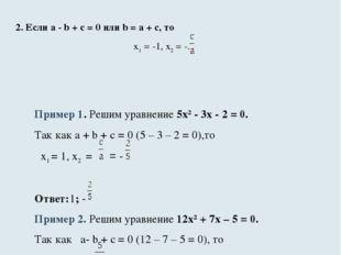 Пусть дано квадратное уравнение ax² + bx + c = 0, где а ≠ 0. 1. Если а + b +