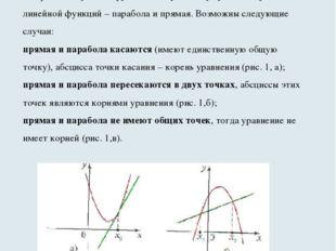 Графический способ решения квадратных уравнений. Графический способ решения у