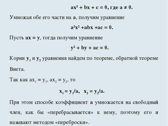 Решение квадратных уравнений методом «переброски». Рассмотрим квадратное ура...
