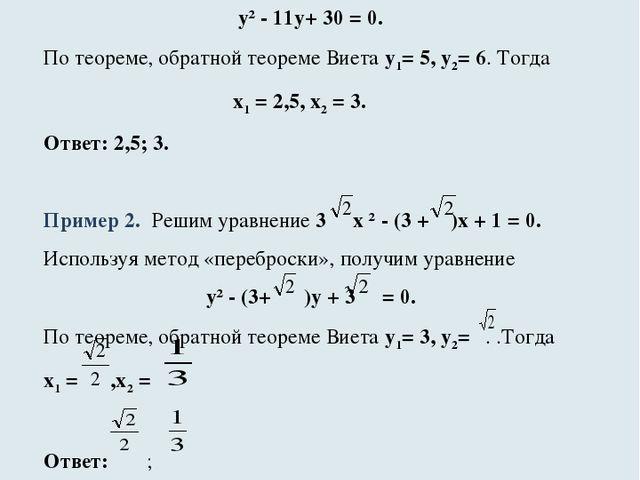 Пример 1. Решим уравнение 2х² - 11х + 15 = 0. «Перебросим» коэффициент к своб...