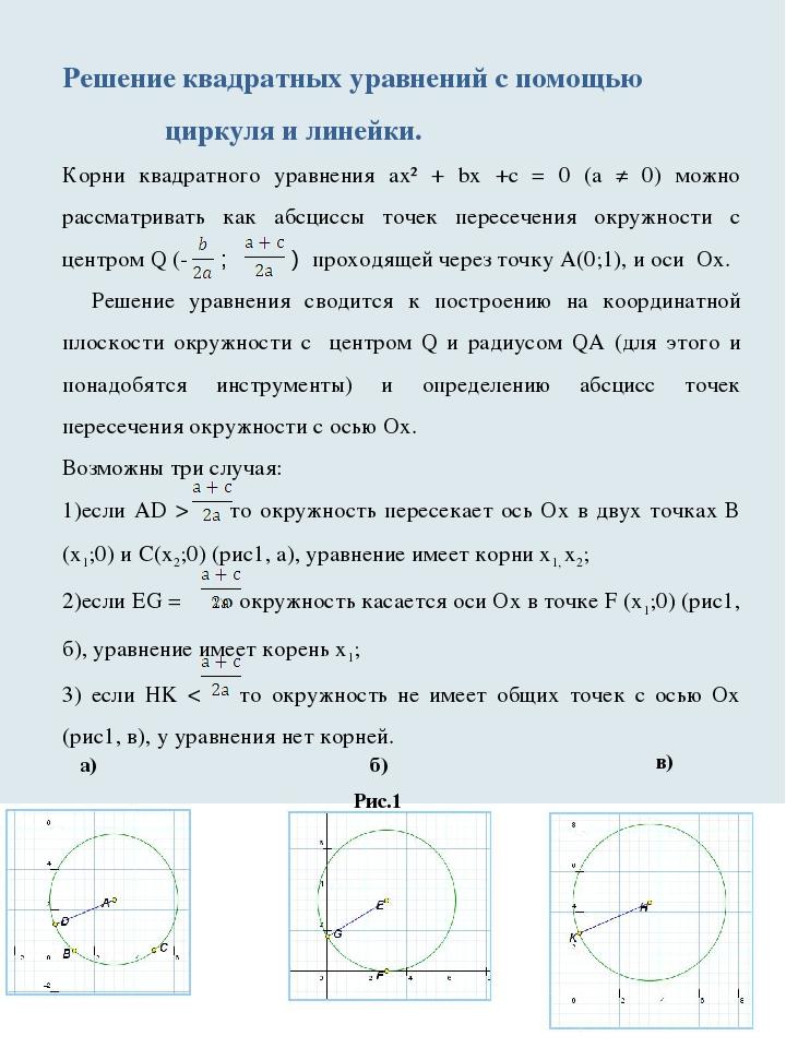 Решение квадратных уравнений с помощью циркуля и линейки. Корни квадратного у...