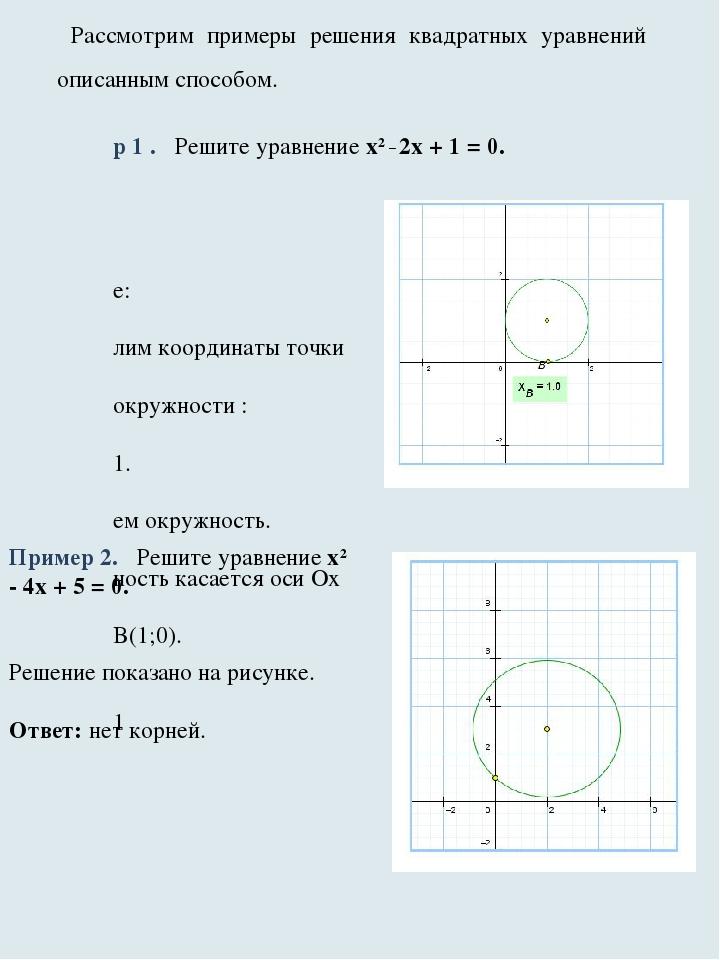 Рассмотрим примеры решения квадратных уравнений описанным способом.  Прим...