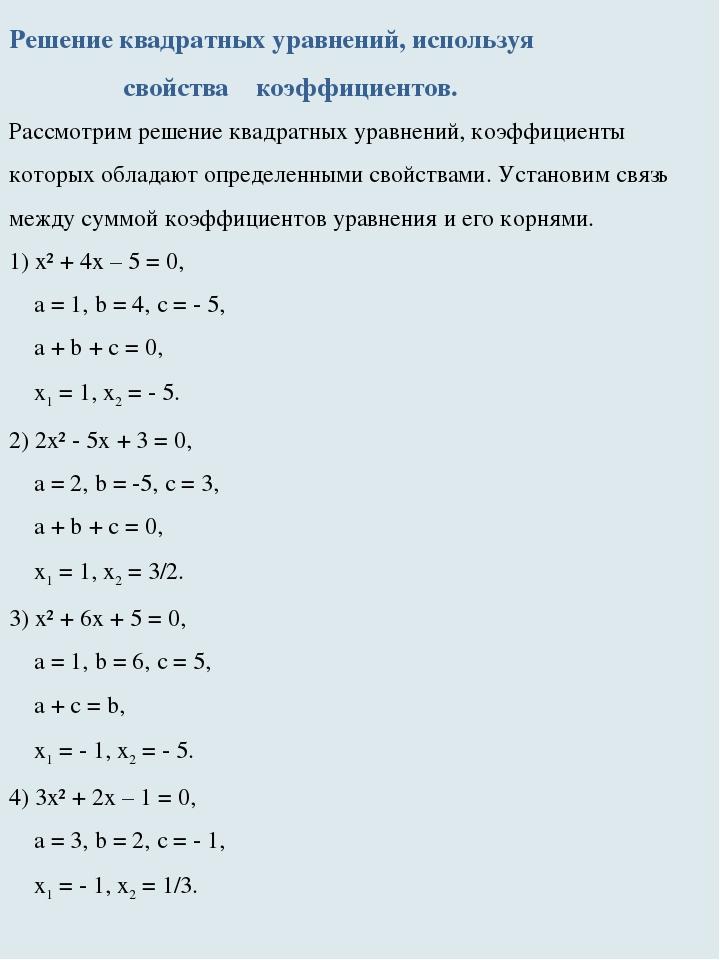 Решение квадратных уравнений, используя свойства коэффициентов. Рассмотрим ре...