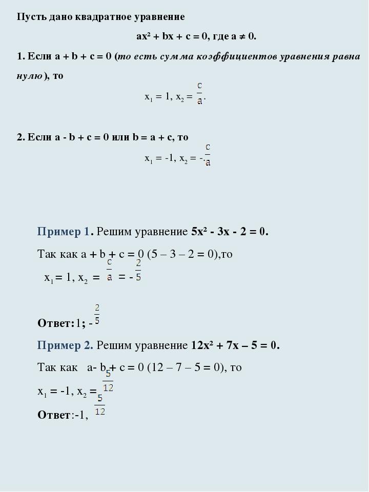 Пусть дано квадратное уравнение ax² + bx + c = 0, где а ≠ 0. 1. Если а + b +...