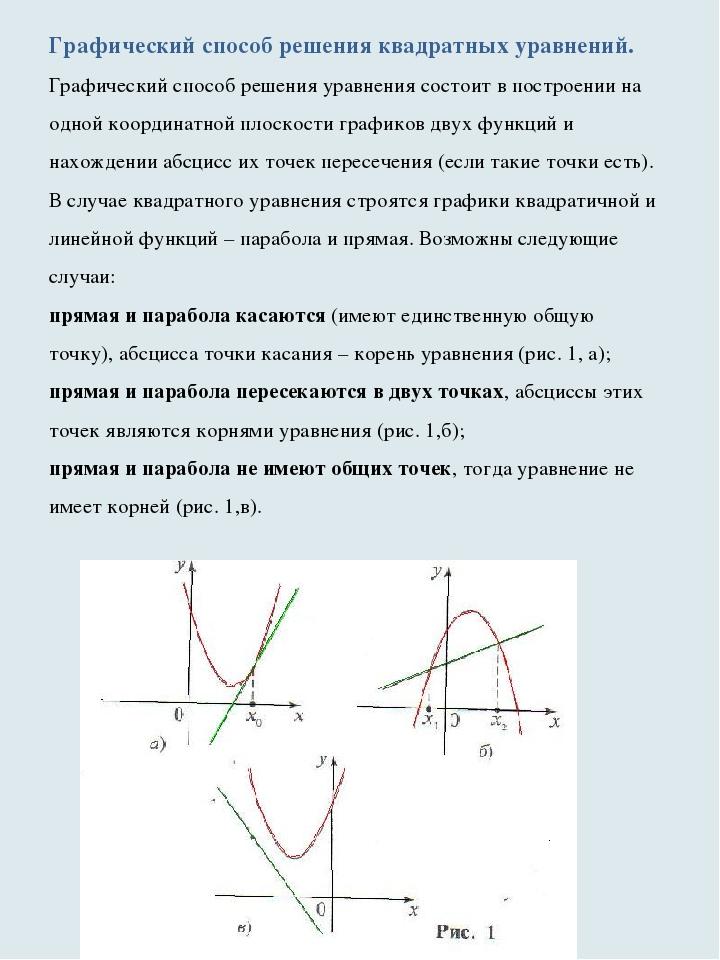 Графический способ решения квадратных уравнений. Графический способ решения у...