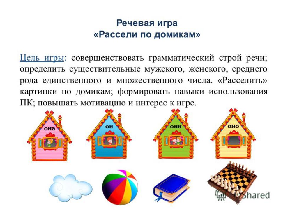 уделяется дидактические игры по развитию речи картинки которые