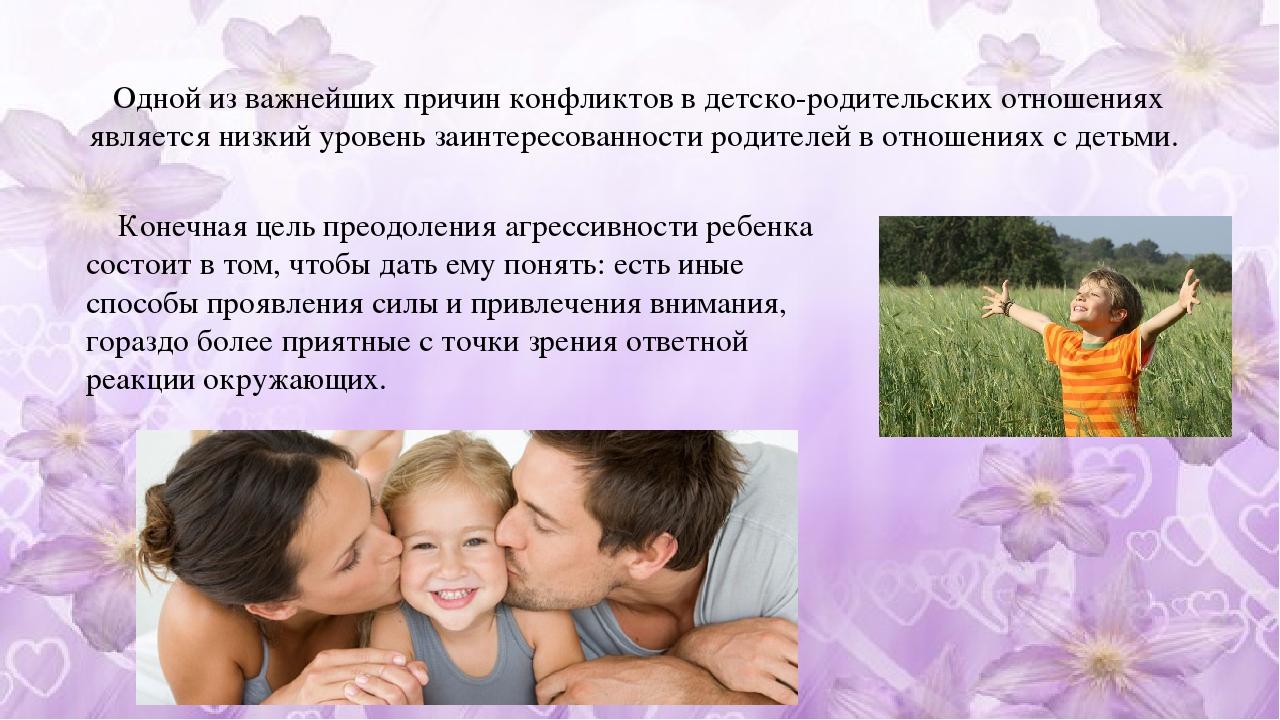 Занятие с родителями детско-родительские отношения