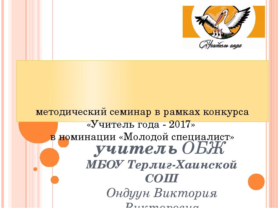 методический семинар в рамках конкурса «Учитель года - 2017» в номинации «Мо...