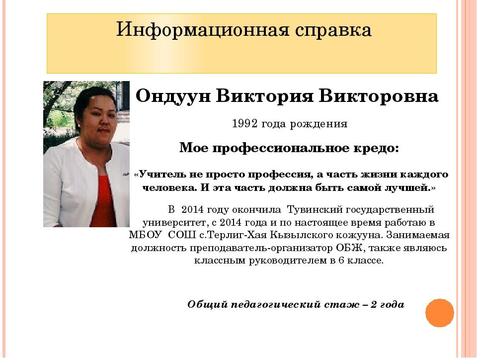 Информационная справка Ондуун Виктория Викторовна 1992 года рождения Мое про...