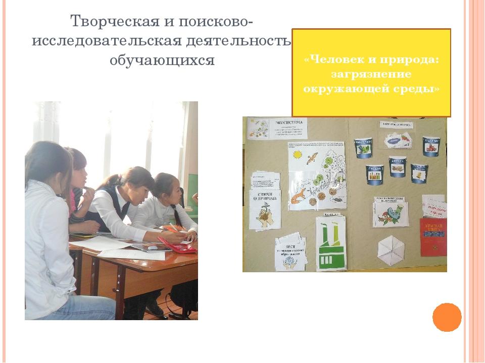 Творческая и поисково-исследовательская деятельность обучающихся «Человек и п...