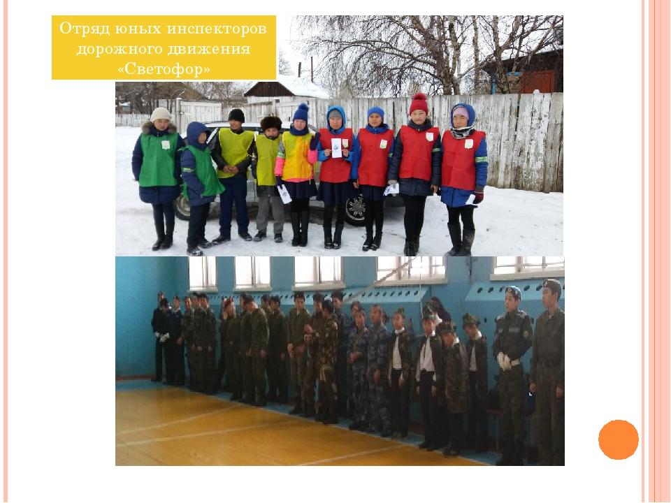 Отряд юных инспекторов дорожного движения «Светофор»