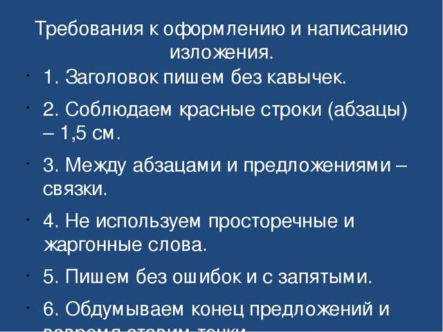 Изложения дубровского 6 класс