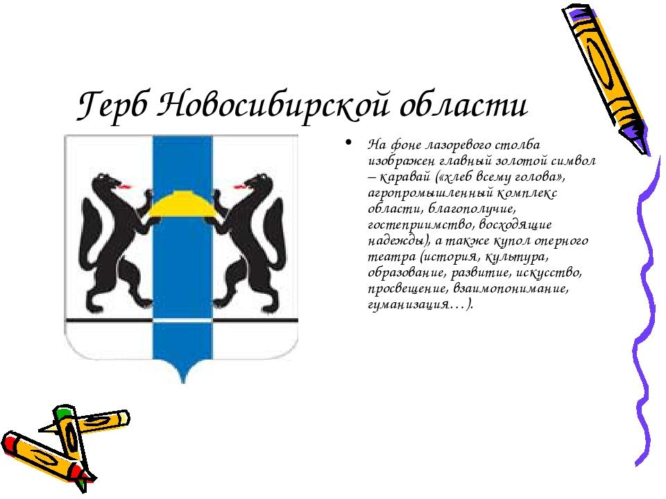Новосибирская область герб картинки