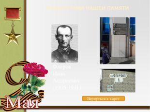 МАРШРУТАМИ НАШЕЙ ПАМЯТИ Ануфриев Митрофан Алексеевич (1921-2002) Вернуться к