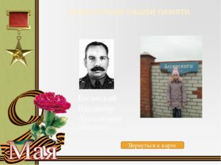 МАРШРУТАМИ НАШЕЙ ПАМЯТИ Бахаев Степан Антонович ( 1922-1995 ) Вернуться к карте