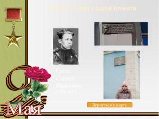 МАРШРУТАМИ НАШЕЙ ПАМЯТИ Нестеров Степан Кузьмич (1906-1944) Вернуться к карте