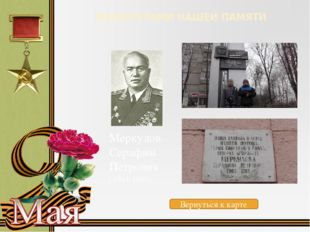 МАРШРУТАМИ НАШЕЙ ПАМЯТИ Степанищев Михаил Тихонович (1917-1946) Вернуться к к