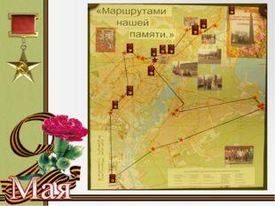 МАРШРУТАМИ НАШЕЙ ПАМЯТИ Литаврин Сергей Гаврилович (1921-1957) Вернуться к ка