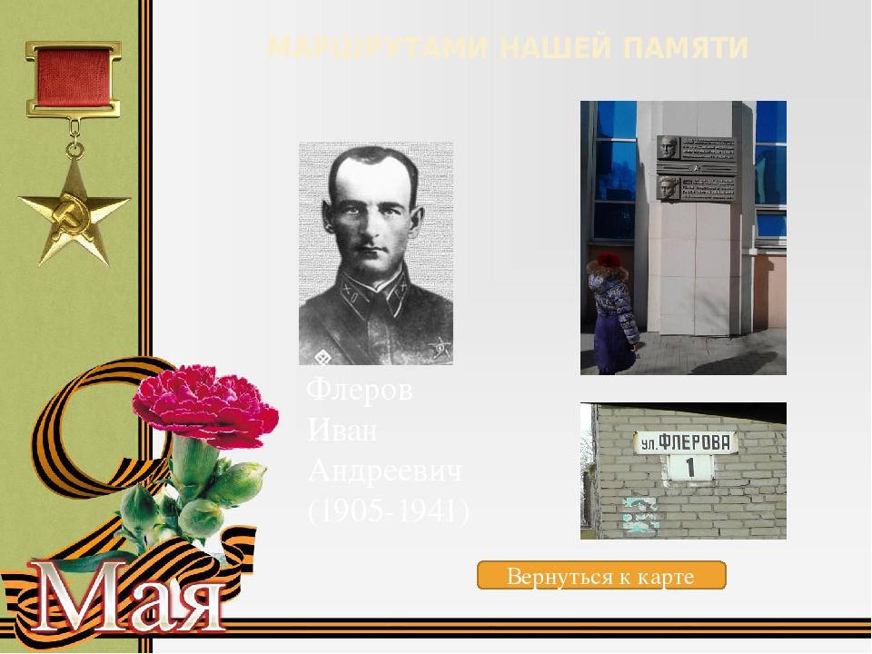 МАРШРУТАМИ НАШЕЙ ПАМЯТИ Ануфриев Митрофан Алексеевич (1921-2002) Вернуться к...