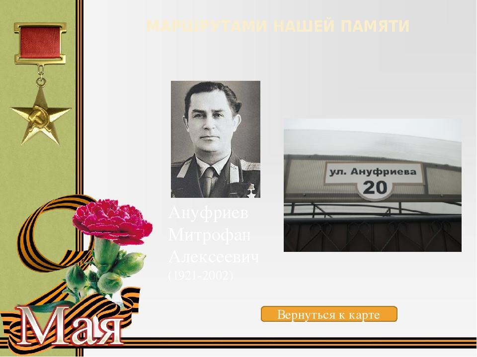 МАРШРУТАМИ НАШЕЙ ПАМЯТИ Басинский Владимир Лукьянович (1919-1991) Вернуться к...