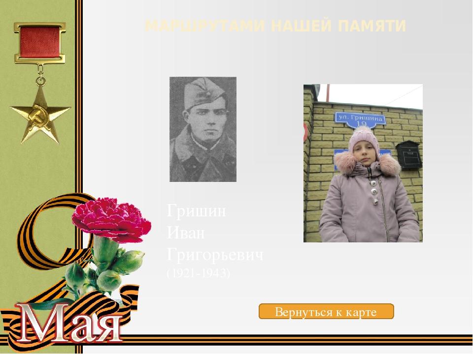МАРШРУТАМИ НАШЕЙ ПАМЯТИ Знаменский Владимир Иванович (1923-1992) Вернуться к...