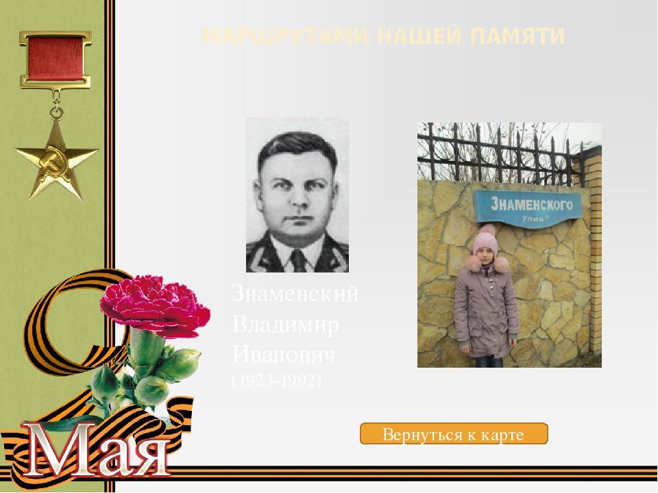 МАРШРУТАМИ НАШЕЙ ПАМЯТИ Папин Павел Андреевич (1905-1945) Вернуться к карте