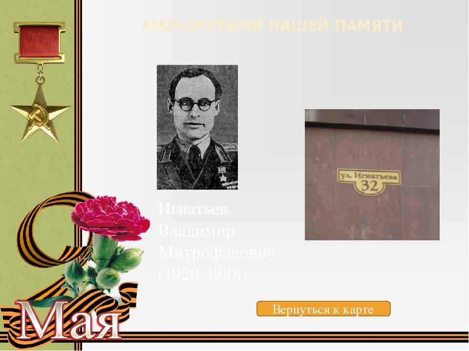 МАРШРУТАМИ НАШЕЙ ПАМЯТИ Полунин Александр Иванович (1921-2005) Вернуться к ка...