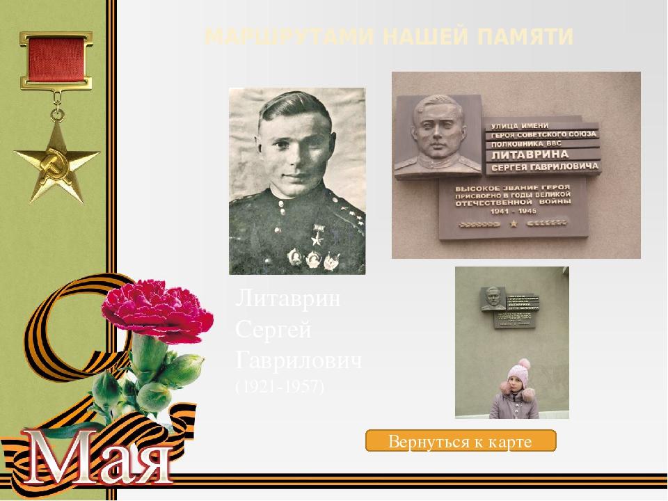 МАРШРУТАМИ НАШЕЙ ПАМЯТИ Мешков Иван Георгиевич (1923-1944) Вернуться к карте