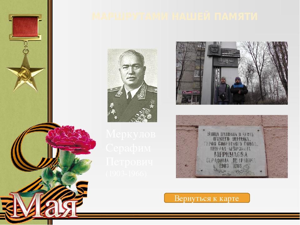 МАРШРУТАМИ НАШЕЙ ПАМЯТИ Степанищев Михаил Тихонович (1917-1946) Вернуться к к...