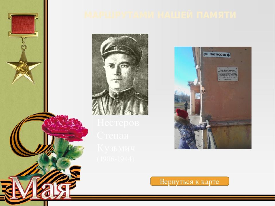 Лапшов Николай Порфирьевич (1914-1945)